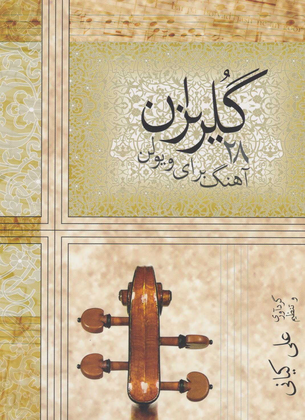 کتاب گلریزان (28 آهنگ برای ویولن) علی کیانی انتشارات هور مهر