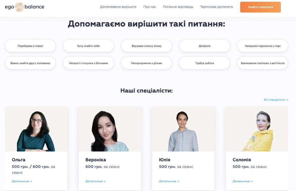 💆🏼♂️ В Україні запустили платформу для пошуку психологів — EgoBalance 1