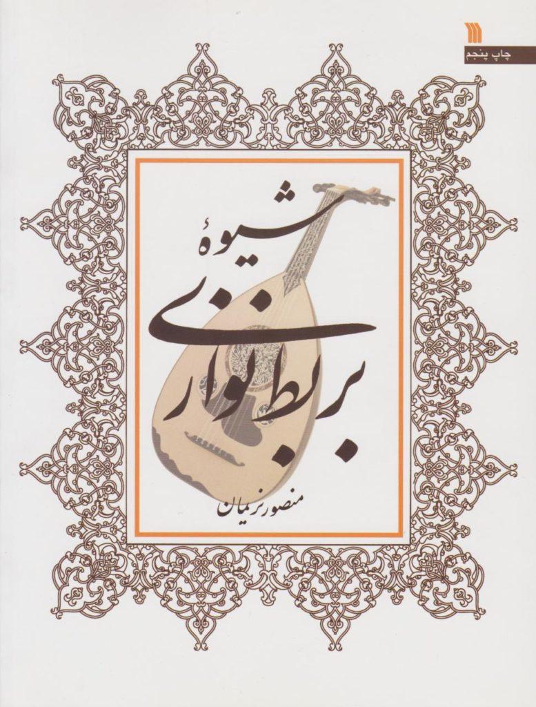 کتاب شیوه بربط نوازی منصور نریمان انتشارات سروش