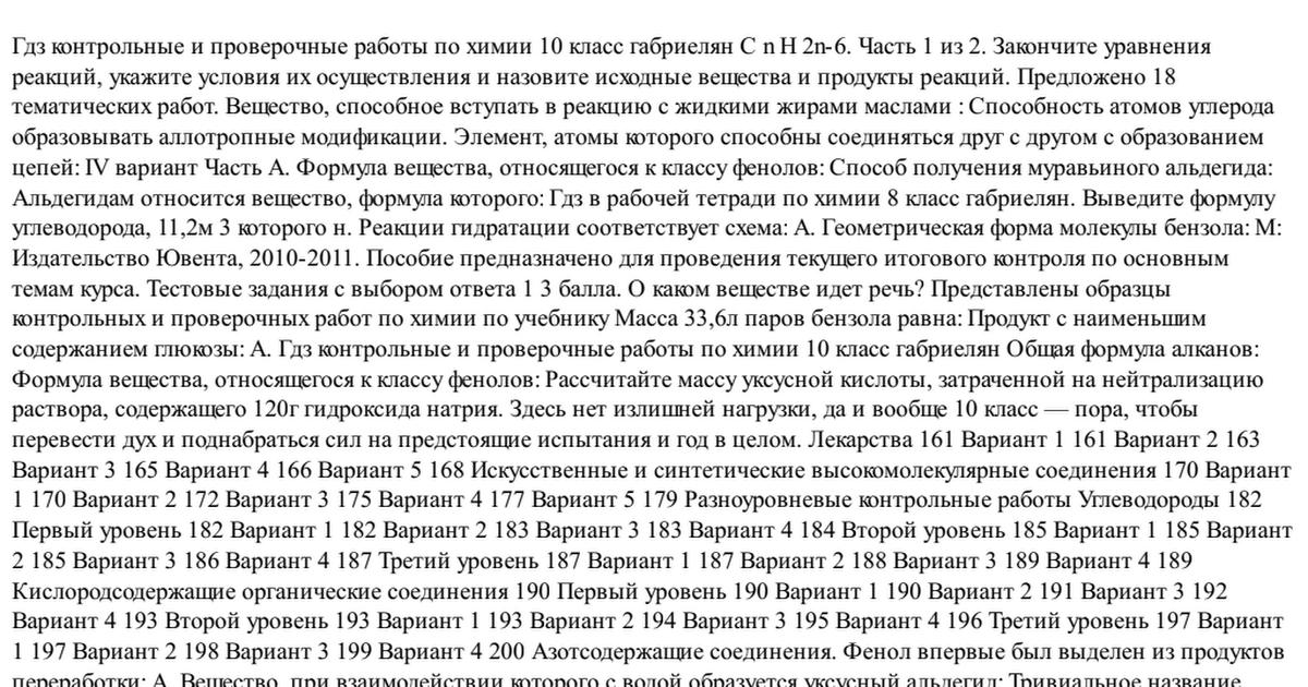 Контрольные по химии класс гдз работы 10