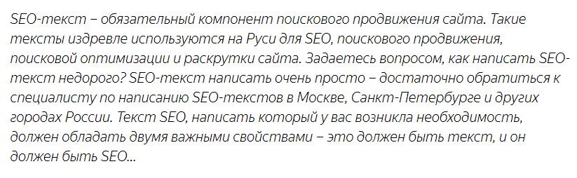 пример некачественного текста от Яндекса