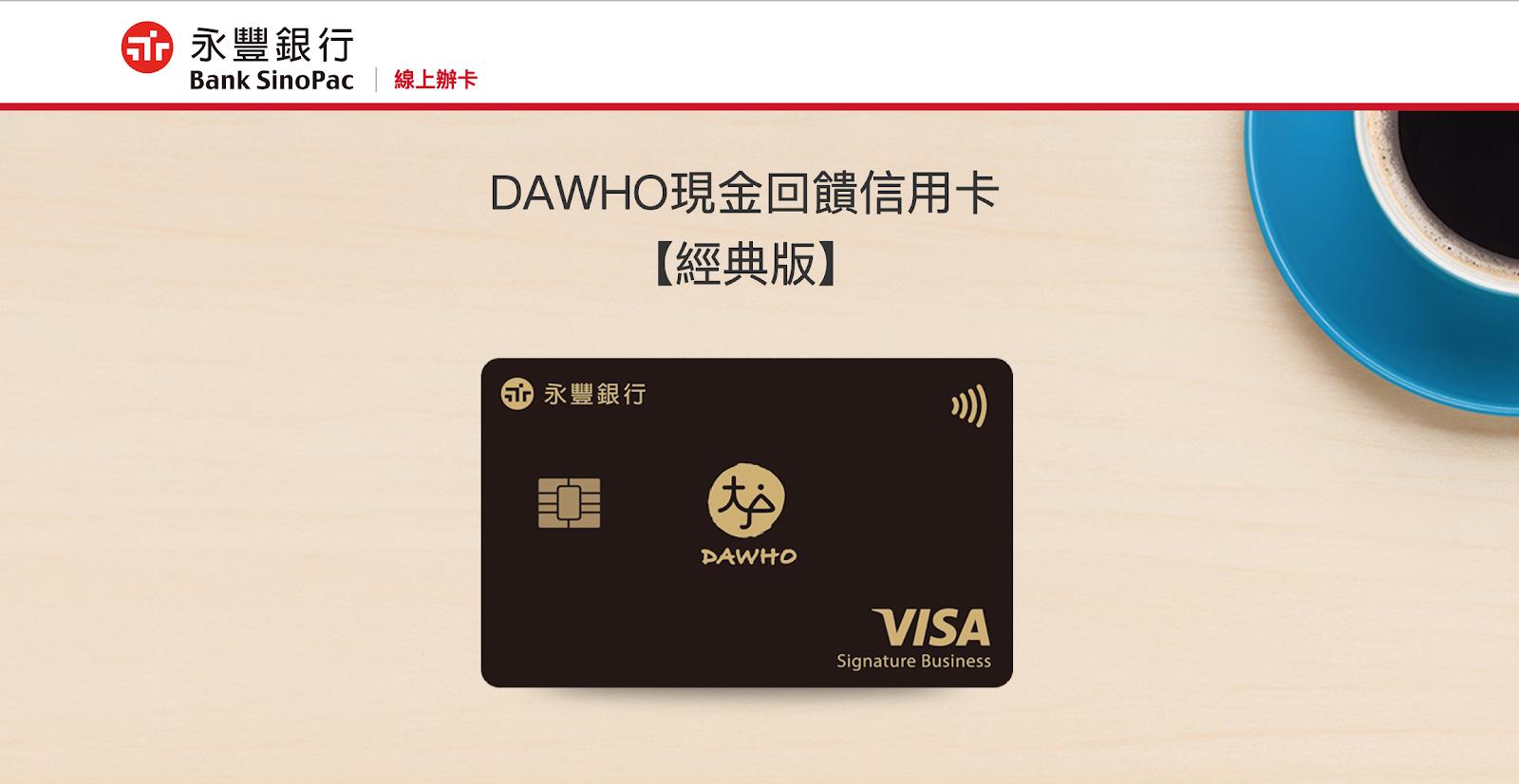 2020日本信用卡推薦 永豐大戶