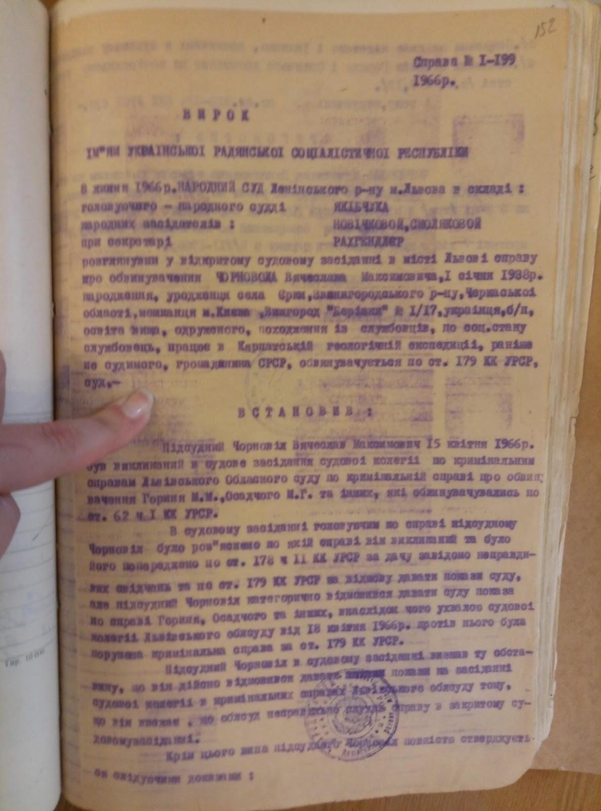В ячеслав Чорновіл.