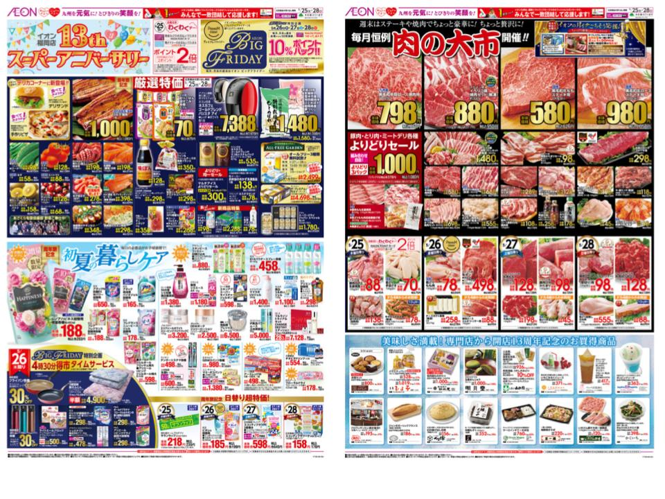 A171.【福岡】13th スーパーアニバーサリー03.jpg