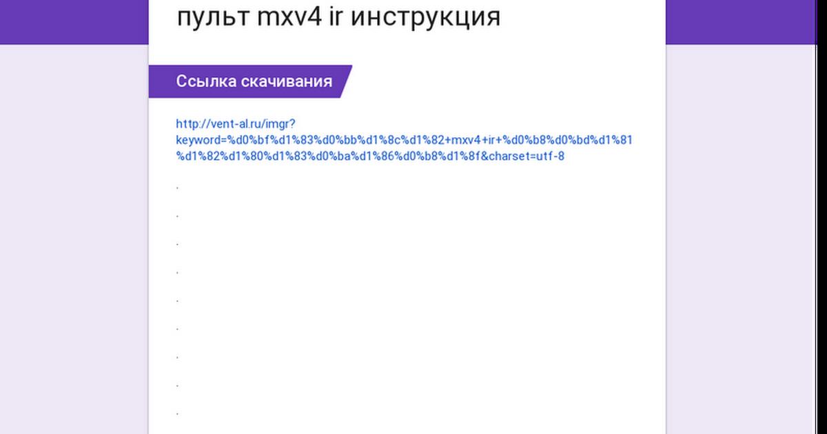 пульт mxv4 ir инструкция