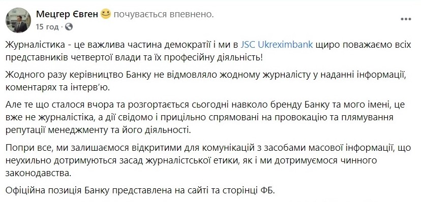Нападение на журналистов в Укрэксимбанке: как это было. Вся цепочка событий