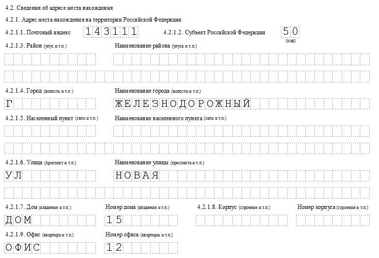 Форма р13001 инструкция по заполнению