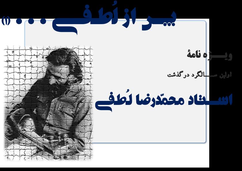 دانلود پیدیاف مقالهی پس از لطفی ویژهنامهی اولین سالگرد درگذشت استاد محمدرضا لطفی