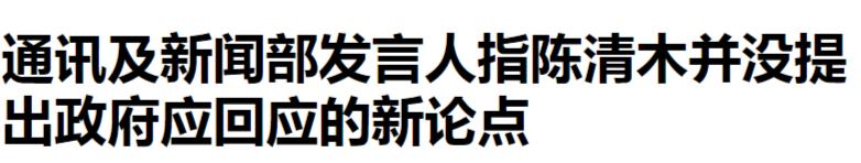 通讯及新闻部发言人指陈清木并没提出政府应回应的新论点   联合早报.png