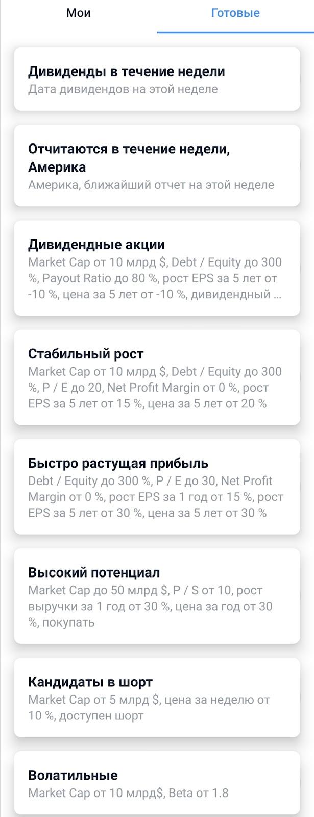Скринер от Тинькофф Инвестиций: личный опыт, плюсы и минусы