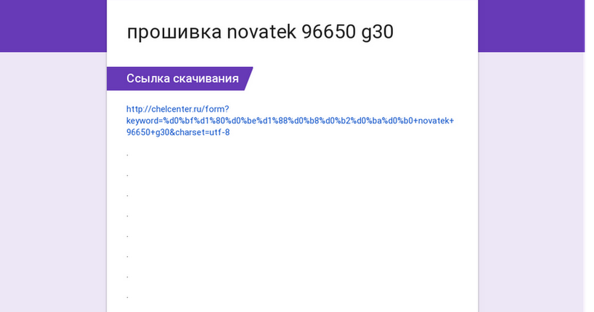 прошивка novatek 96650 g30