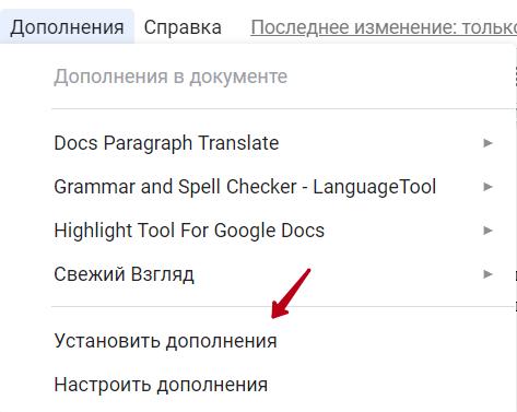 дополнительные приложения в Google Docs