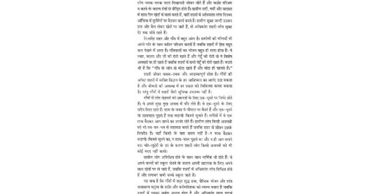 essay on village life in gujarati google docs