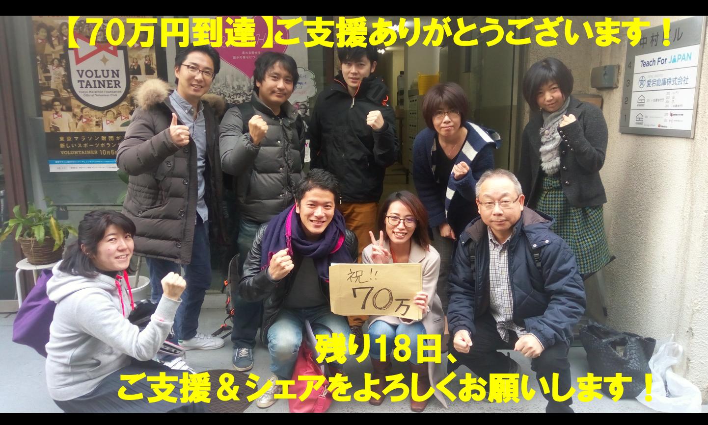 70万円_161204(2).jpg.png