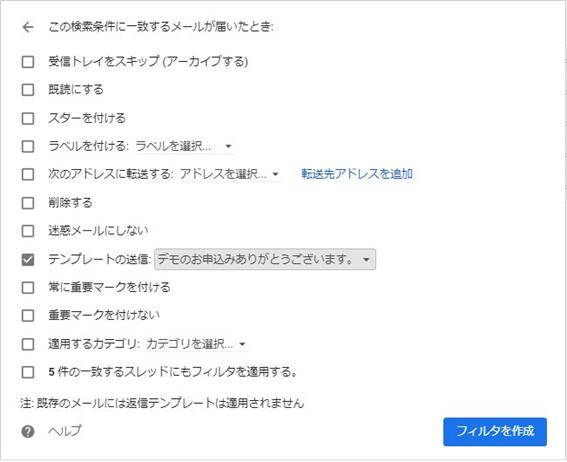 Gmail特定の条件に合わせた自動送信メール送信⑧
