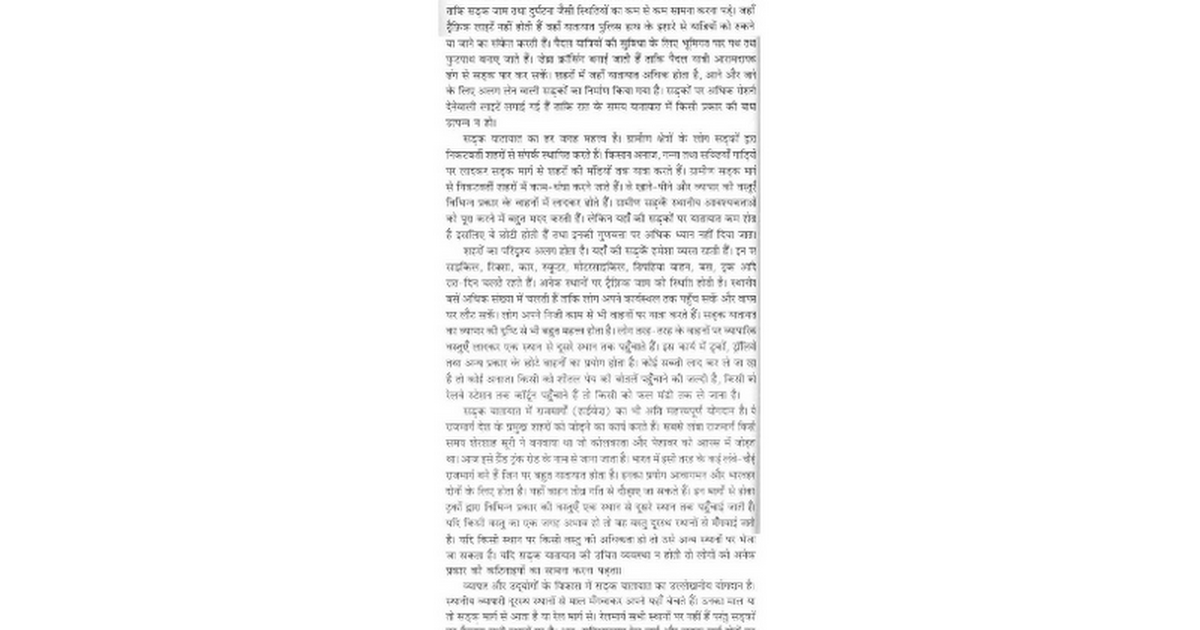 essay on traffic rules in punjabi google docs