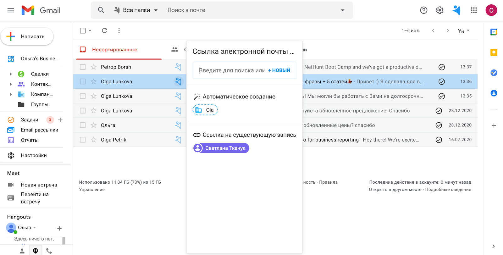 Создание записей CRM в Gmail