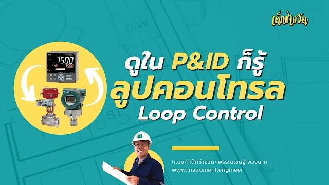ดูแบบ P&ID ก็รู้ว่ามี Loop Control อะไรบ้าง? และควบคุมอย่างไร?