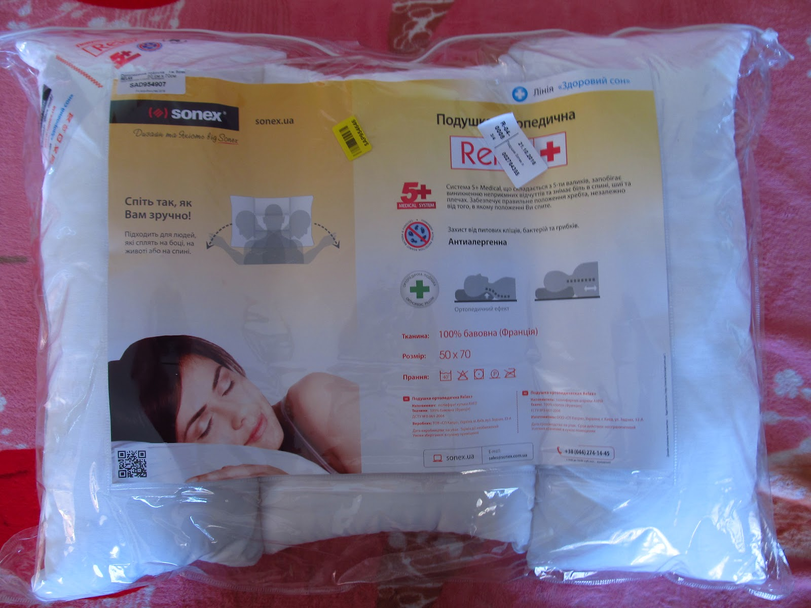 Ортопедична подушка Sonex