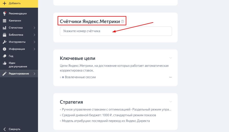 Как связать Яндекс.Метрику для Яндекс.Директ