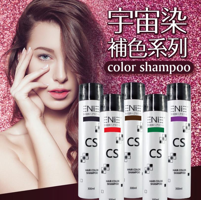 C:UsersS3-56Desktop(LOOK)ENIE 雅如詩~宇宙染補色洗髮精2019-01-10_105724.png