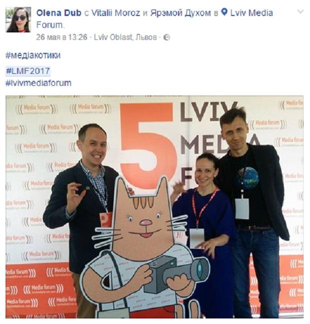 Львовский медиафорум