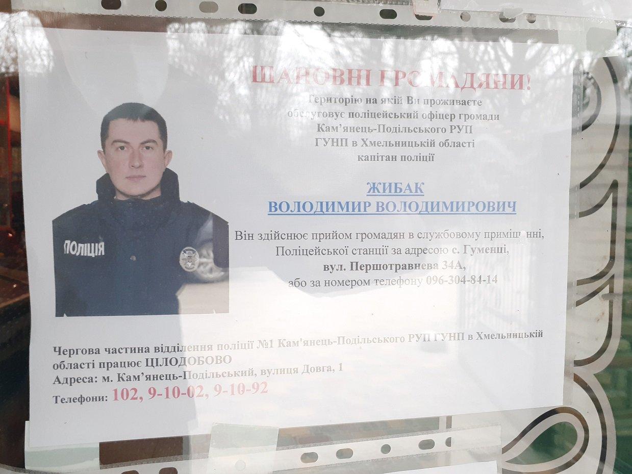 За порядком у Гуменецькій ОТГ стежать троє поліцейських. Капітан Володимир Жибак – один із них