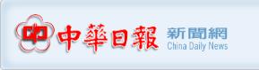 C:\Users\teacher\Desktop\中華日報 logo.png