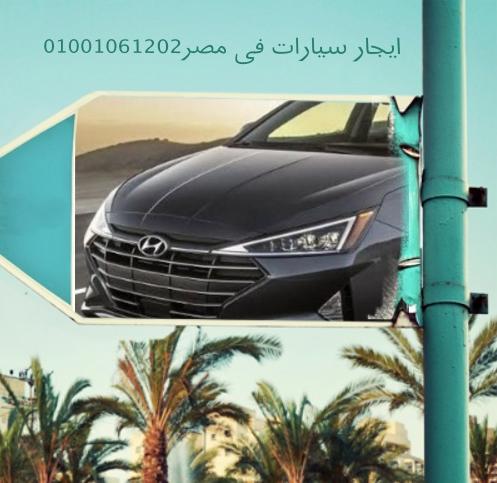ايجار سيارات مصر cover image