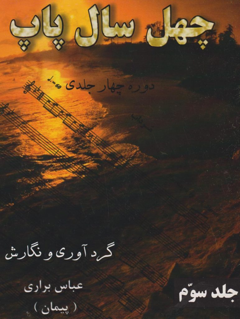 کتاب چهل سال پاپ 3 عباس براری انتشارات رهام