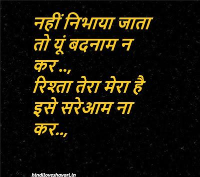 Ansh pandit shayari tik tok lyrics