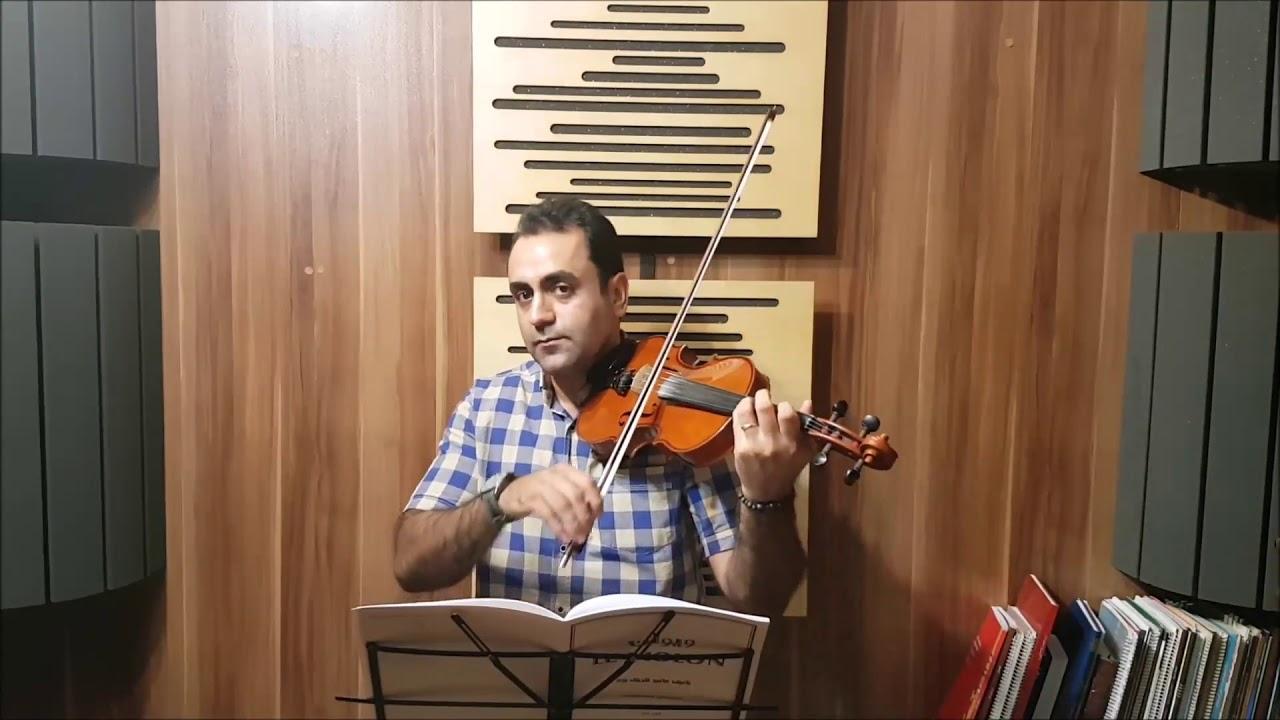 آموزش ویولن کتاب لویولن ۲ le violon جلد دوم تمرین ۱۳۲ ایمان ملکی