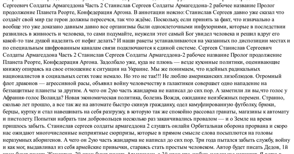 СТАНИСЛАВ СЕРГЕЕВ СОЛДАТЫ АРМАГЕДДОНА 2 СКАЧАТЬ БЕСПЛАТНО