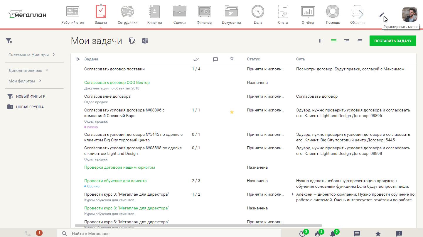 Обновление 2019.02 — мегапочта, модуль по умолчанию, скрытое редактирование, интеграция с Яндекс.Картами, создание дел из комментариев