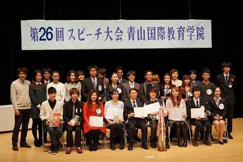 Cuộc thi hùng biện của sinh viên Học viện Quốc tế Aoyama