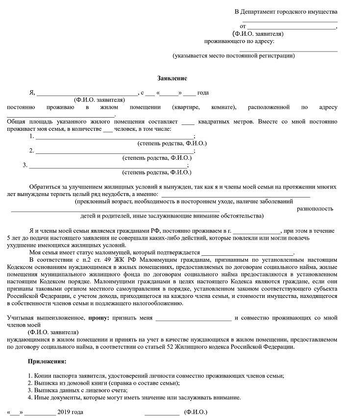 Заявка на улучшение жилищных условий