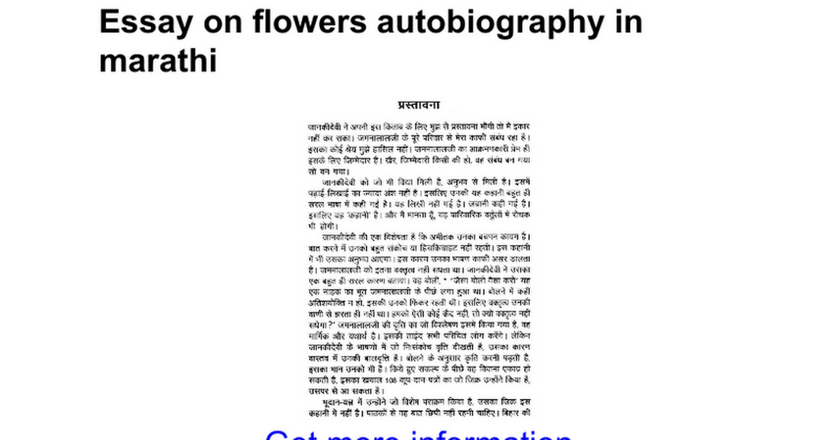flowers autobiography in marathi