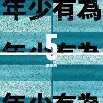 D:\wewe\Ronghao Li-李榮浩\2018\2018新專輯\設計\單曲2-年少有為 Final\jpg\年少有為-繁體.jpg
