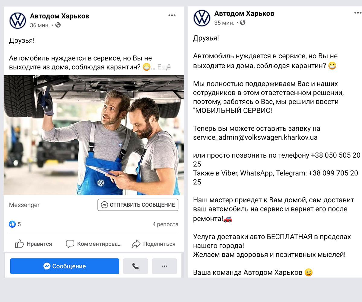 Як працює автосалон Volkswagen Автодом Харків під час карантину фото
