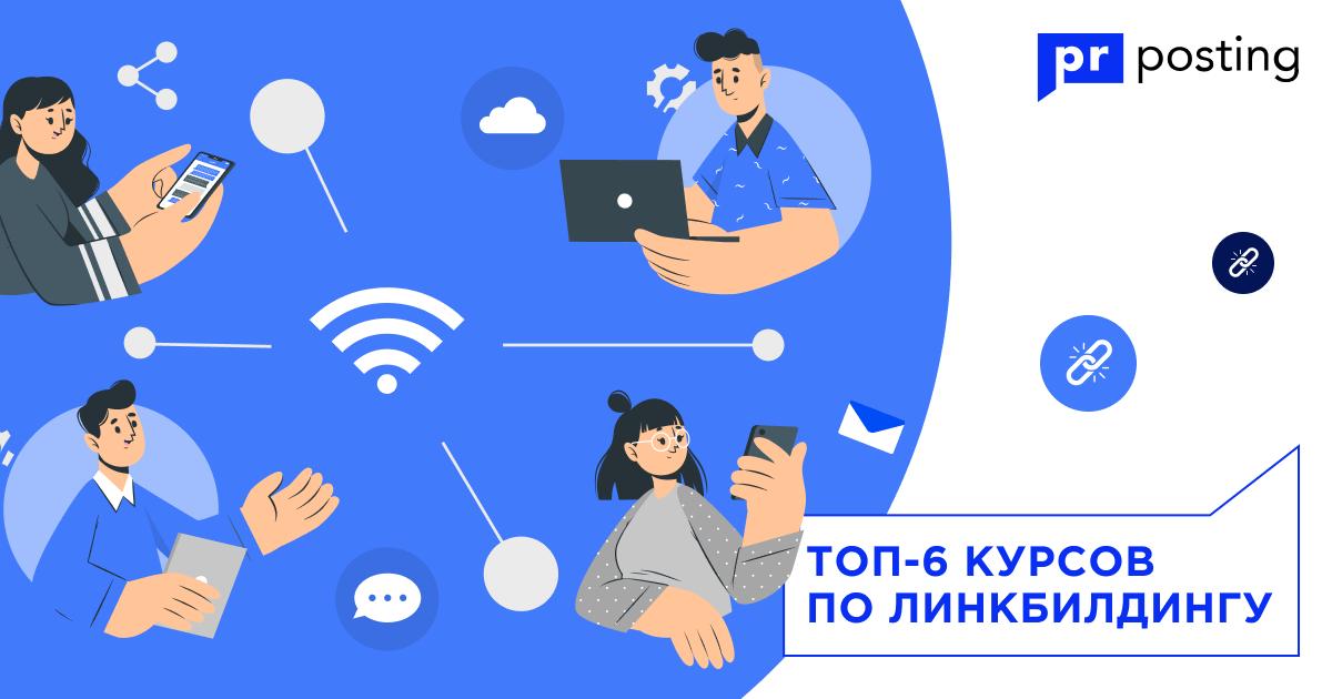 ТОП-6 лучших онлайн-курсов по линкбилдингу