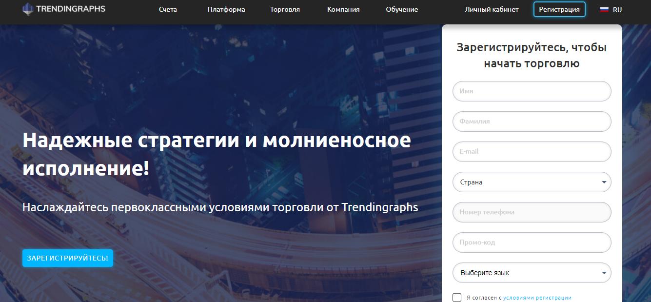 Обзор форекс-брокера Trendingraphs: справедливая оценка деятельности и отзывы пользователей