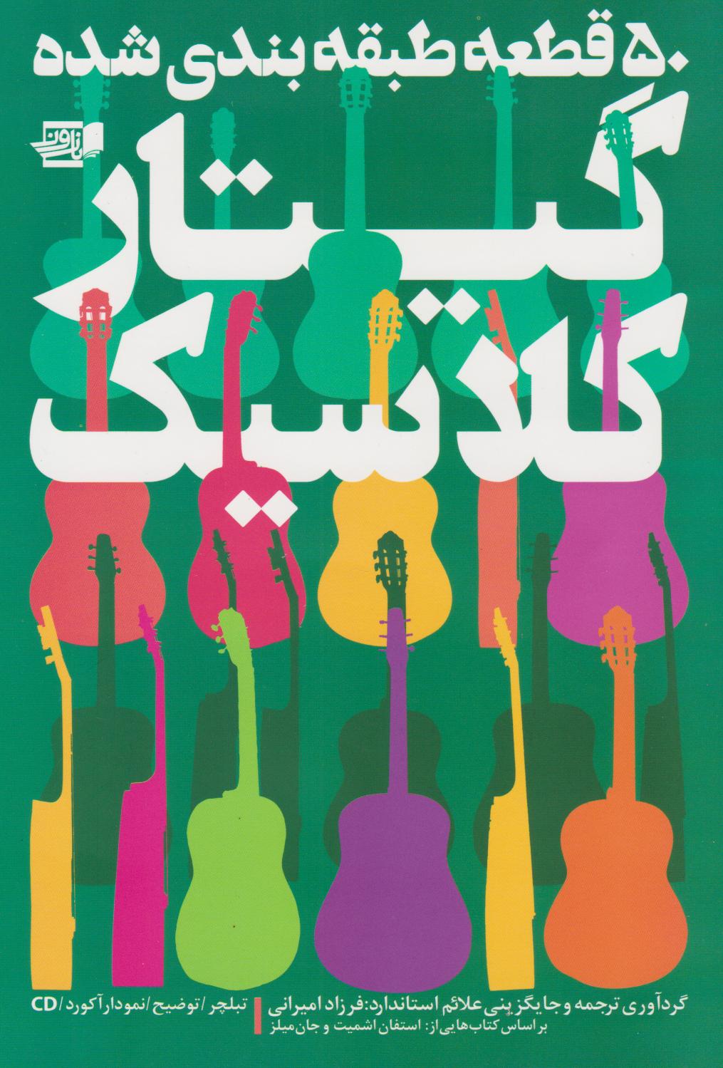 کتاب پنجاه قطعه ساده گیتار کلاسیک فرزاد امیرانی انتشارات رهام