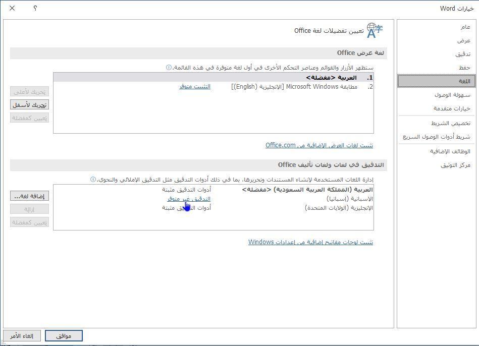 """واجهة برنامج """"Microsoft Word 2019""""اصدار عربي"""