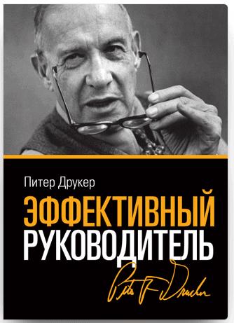 книги по управлению и менеджменту - «Эффективный руководитель», Питер Фердинанд Друкер