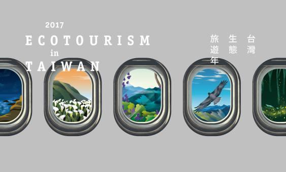 田修銓作品:2017台灣生態旅遊年 主視覺設計