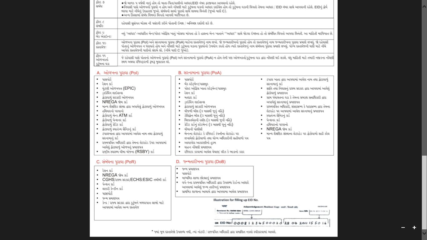 download Gujarati aadhar application form