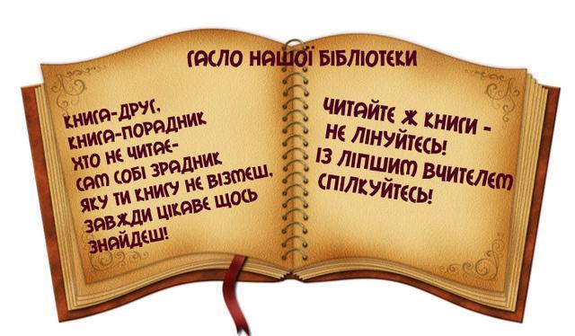 http://school69.klasna.com/uploads/editor/121/531643/sitepage_115/images/gaslo.jpg
