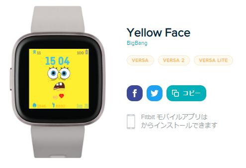 【無料】Fitbitおすすめのキャラクター文字盤16選