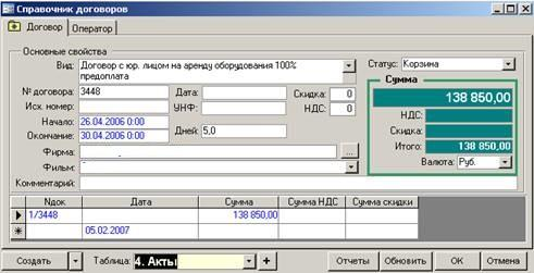 D:\01 Программы\0967 Аренда оборудования\!Публикация\0969 Аренда оборудования.files\image026.jpg