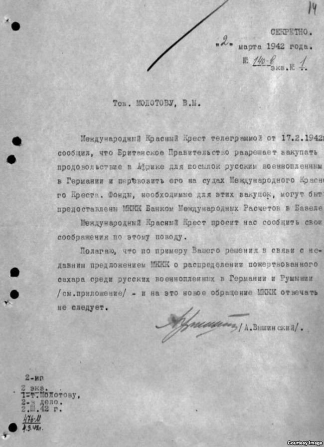 Письмо Вышинского Молотову